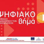"""Απόφαση 2ης τροποποίησης ένταξης πράξεων στη δράση """"Ψηφιακό Βήμα"""" του ΕΠΑνΕΚ"""