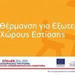 """Διαδικτυακή παρουσίαση (19.02.2021) της Δράσης """"Ενίσχυση επιχειρήσεων πολιτισμού στο Δήμο Αθηναίων"""" των ΠΕΠ Αττικής"""