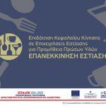 """6η τροποποίηση της Απόφασης Ένταξης έργων στη Δράση """"Επανεκκίνηση Εστίασης"""" του ΕΠΑνΕΚ"""