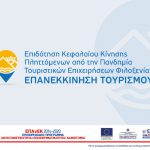 """2η Απόφαση Απόρριψης έργων από τη Δράση """"Επιχορήγηση Αυτοαπασχολούμενων Δικηγόρων"""" του ΕΠΑνΕΚ"""