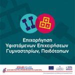 """Αποφάσεις ανάκλησης ένταξης (19.07.2021) στη Δράση """"Ενίσχυση Πτυχιούχων Τριτοβάθμιας Εκπαίδευσης - Α' Κύκλος"""" του ΕΠΑνΕΚ"""