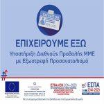 """4η Τροποποίηση της Δράσης """"Ποιοτικός Εκσυγχρονισμός"""" του ΕΠΑνΕΚ"""