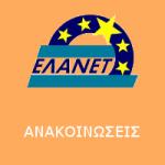 Ενημερωτική εκδήλωση στη Σάμο (12.02.2020) για την παρουσίαση των Δράσεων των ΠΕΠ Βορείου Αιγαίου