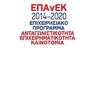 ΕΠΑνΕΚ
