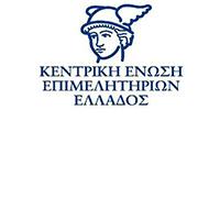 Κεντρική Ένωση Επιμελητηρίων Ελλάδος