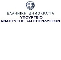 Υπουργείο Ανάπτυξης & Επενδύσεων