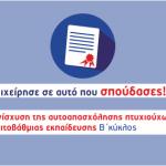 5η τροποποίηση της Απόφασης Ένταξης Πράξεων για τη Δράση «Ενίσχυση της αυτοαπασχόλησης πτυχιούχων τριτοβάθμιας εκπαίδευσης (Β Κύκλος)»