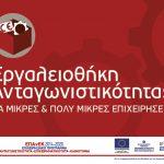 """Απόφαση 6ης τροποποίησης ένταξης πράξεων στη δράση """"Εργαλειοθήκη Ανταγωνιστικότητας"""" του ΕΠΑνΕΚ"""