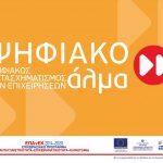 """Απόφαση απένταξης έργου από τη Δράση """"Ψηφιακό Άλμα"""" του ΕΠΑνΕΚ"""