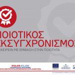"""10η τροποποίηση της Απόφασης Ένταξης έργων στη δράση """"Ποιοτικός Εκσυγχρονισμός"""" του ΕΠΑνΕΚ"""