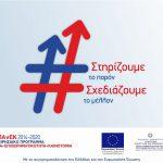 Αναστέλλονται οι δεσμευτικές προθεσμίες σε 12 Δράσεις του ΕΠΑνΕΚ