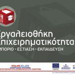Τελικός Βαθμολογικός Πίνακας Κατάταξης των Επενδυτικών Σχεδίων στη Δράση «Εργαλειοθήκη Επιχειρηματικότητας» του ΕΠΑνΕΚ