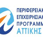 """3η Απόφαση ένταξης έργων στη Δράση """"Ενίσχυση επιχειρήσεων των πληγέντων Δήμων Αττικής"""" των ΠΕΠ Αττικής"""