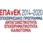 """Ανάκληση απόφασης ένταξης στη Δράση """"Αναβάθμιση ΠΜΜΕ στις νέες αγορές"""" του ΕΠΑνΕΚ"""