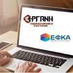 """3η τροποποίηση της Δράσης """"Ενίσχυση ΠΜΜΕ Βορείου Αιγαίου λόγω Covid19"""" των ΠΕΠ Βορείου Αιγαίου"""