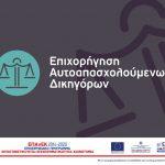 """4η Απόφαση ένταξης έργων στη Δράση """"e-Λιανικό"""" του ΕΠΑνΕΚ"""