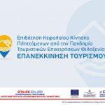 """Απόφαση Απόρριψης έργων από τη δράση """"Επανεκκίνηση Τουρισμού"""" του ΕΠΑνΕΚ"""